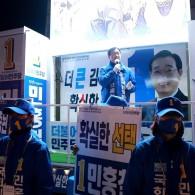 [0414 김해갑 국회의원 민홍철 후…