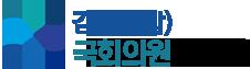 국회의원 민홍철